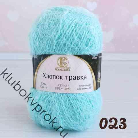 КАМТЕКС ХЛОПОК ТРАВКА 023, Светлый бирюзовый