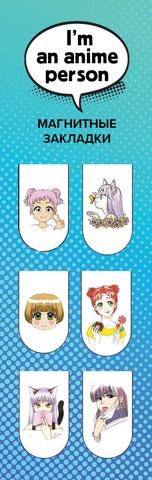 Набор магнитных закладок «I'm an anime person»