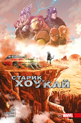 Старик Хоукай. Эксклюзивное издание для Комиксшопов
