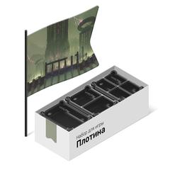 Модульный органайзер для игры «Плотина»