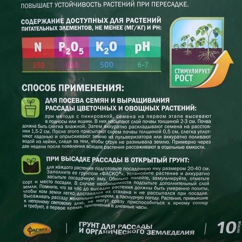 Грунт для рассады и органического земледелия с биогумусом Фаско 10л