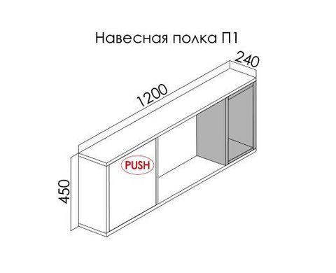 ПОРТЕ-МУССОН навесная полка П1
