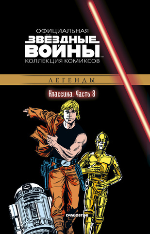 Звёздные войны. Официальная коллекция комиксов. Том 8. Классика. Часть 8