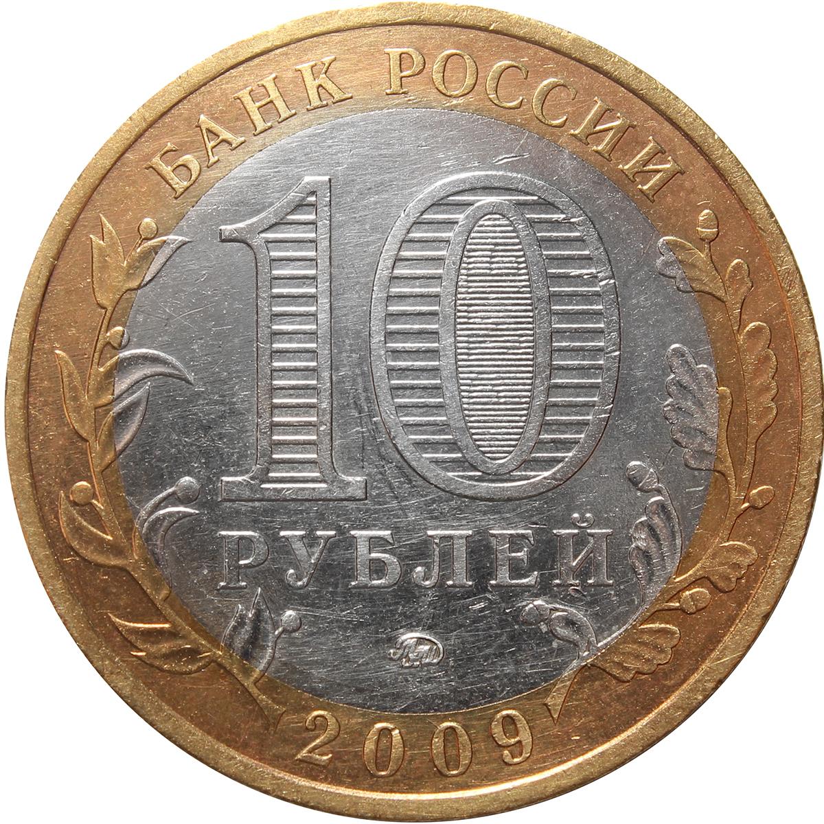 10 рублей 2009 г. Еврейская Автономная область (ММД) XF-AU