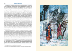 Японские и бенгальские сказки. Семьдесят цветных иллюстраций Уорвика Гобла