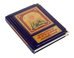 Блаженная Матрона Московская (книга в мешочке)