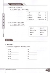 Contemporary Chinese Exercisebook--Advanced(Chinese-Russian edition)