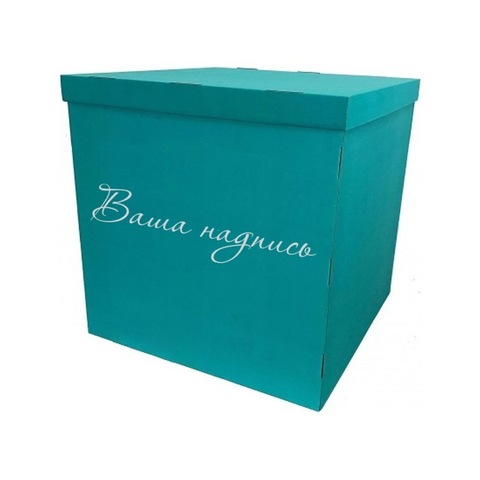 Коробка для шаров бирюзовая