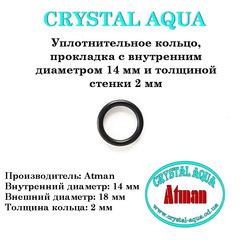 Уплотнительное кольцо, прокладка R 14x2 мм