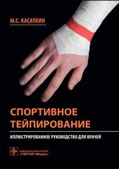 Спортивное тейпирование: иллюстрированное руководство для врачей