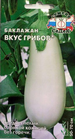 Семена Баклажан Вкус грибов, ОГ