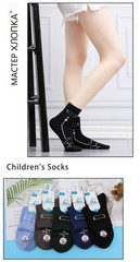 Носки для мальчиков  ( 5 пар) арт. DA502(р. 21-25)