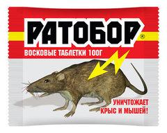 «Ратобор» — восковые таблетки для уничтожения крыс и мышей (пакет 100 г)
