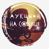АукцЫон / На Солнце (CD)