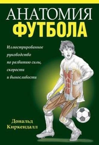 Фото Анатомия футбола