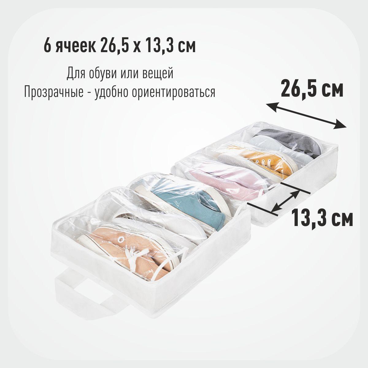 Чемодан для обуви 35х40х20 см, 6 ячеек, Санторини
