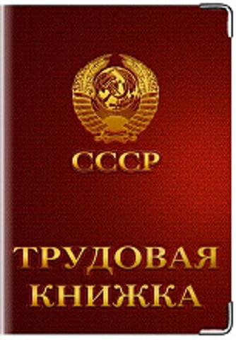 """Обложка для трудовой книжки """"Герб СССР"""" (1)"""