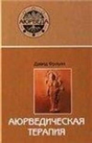 Книга Аюрведическая терапия