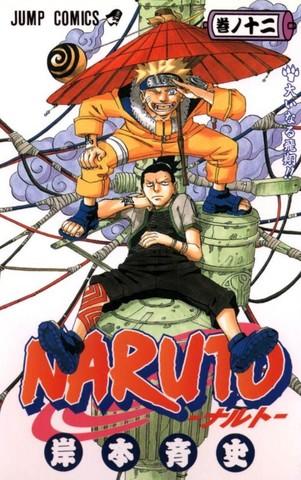 Naruto vol.12 (Japan Edition)