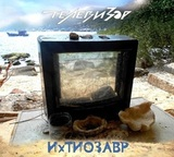 Телевизор / Ихтиозавр (CD)