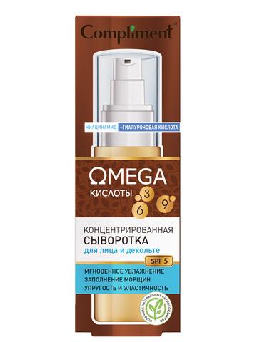 Compliment OMEGA концентрированная сыворотка для лица и декольте