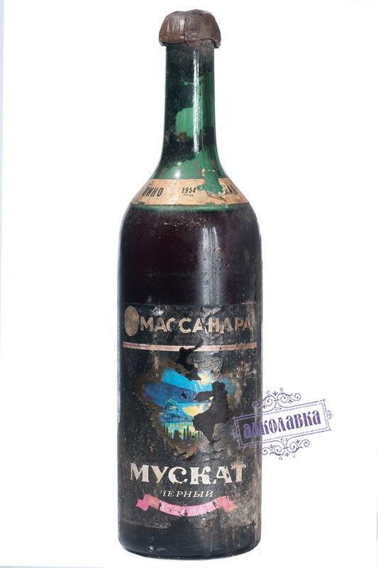 Вино Массандра Мускат Черный коллекционное 1954 года 0,7л