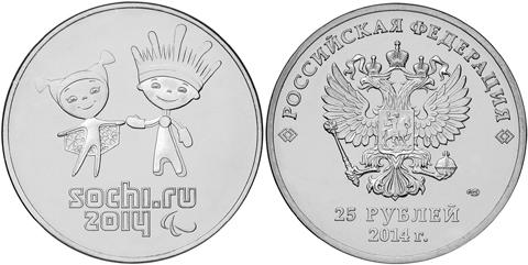 25 рублей Лучик и Снежинка 2014 года