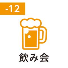 FriXion Stamp (飲み会 / nomikai / пьянка)
