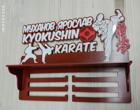 Медальница ДекорКоми с именем и фамилией из дерева Киокушин Каратэ Kyokushin Karate