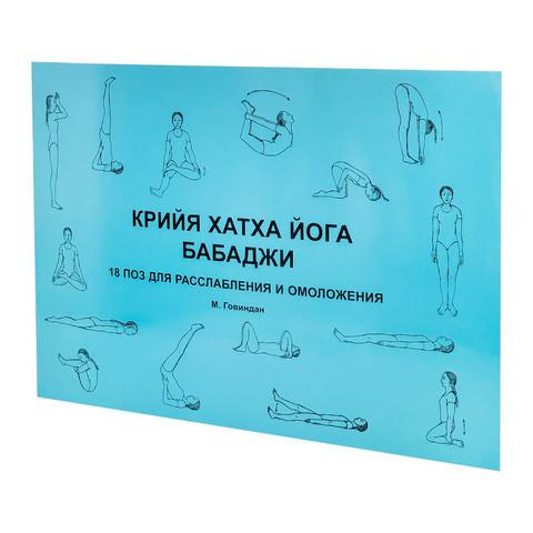 Книга Крийя Хатха йога Бабаджи 18 поз для рассл. и омоложения
