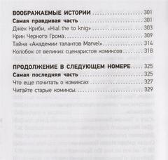 Тайная история комиксов: Герои. Авторы. Скандалы