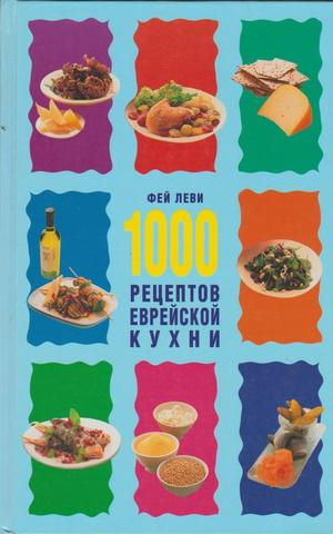 1000 рецептов еврейской кухни