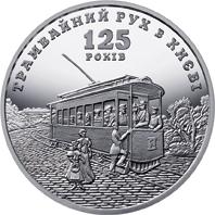 """5 гривен """"125 лет трамвайному движению в Киеве"""" 2017 год"""