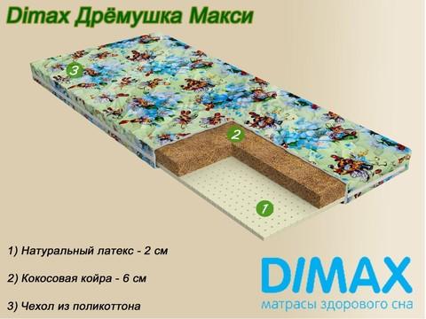 Детский матрас Dimax Дремушка Макси от Мегаполис-матрас