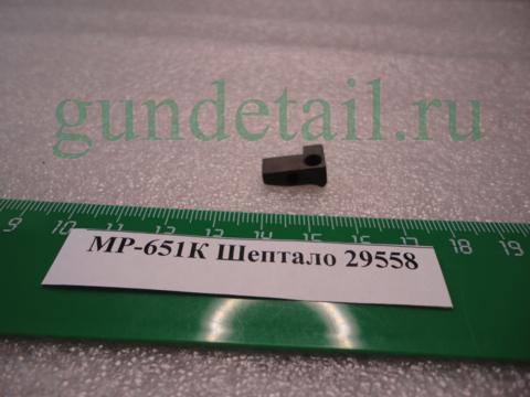Шептало МР651К, МР-651