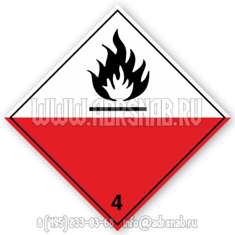 Большой знак опасности, класс 4.2