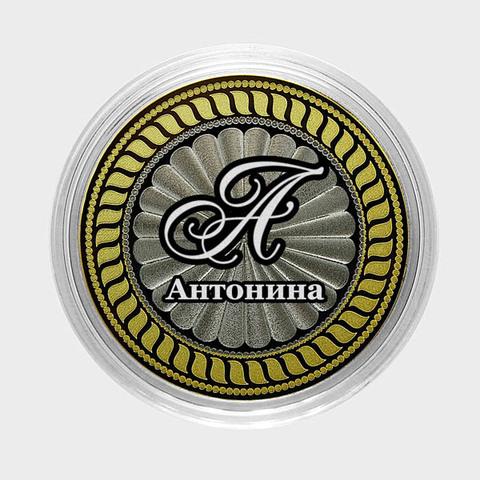 Антонина. Гравированная монета 10 рублей