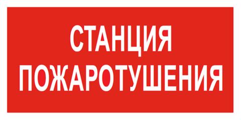 Знак пожарной безопасности / Станция пожаротушения