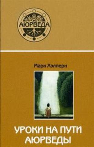 Книга Уроки на пути Аюрведы