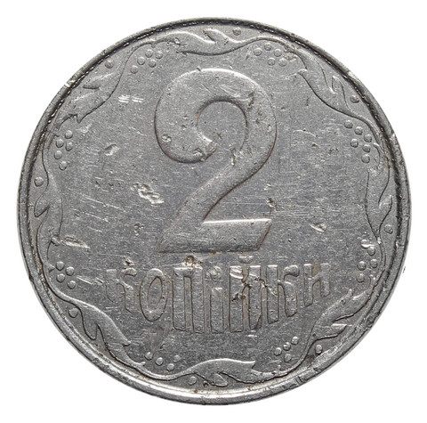 2 копейки. Украина. 1992-2012 гг. (случайный год). VF