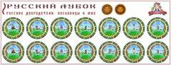 Развивающий набор наклеек «Русские добродетели: пословицы о мае»