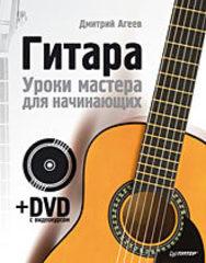 Гитара. Уроки мастера для начинающих (+DVD с видеокурсом)