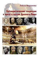 Публицистические тенденции в прозе и поэзии Древнего Рима