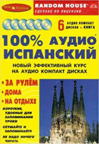 100% аудио Испанский. Начальный и средний уровень (+ 6 CD)