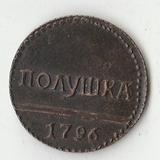K11808 1796 полушка (вензель) КОПИЯ редкой монеты