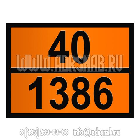 40-1386 (ЖМЫХ)