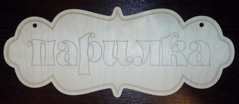 Табличка для бани