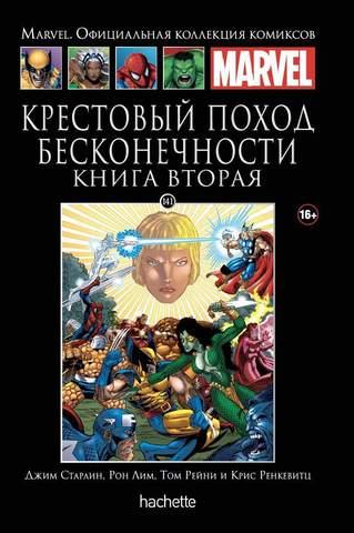 Крестовый поход бесконечности. Книга вторая (Ашет №141) уценка