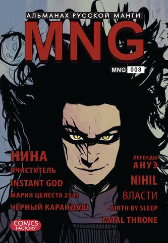 MNG. Альманах русской манги. Том 8