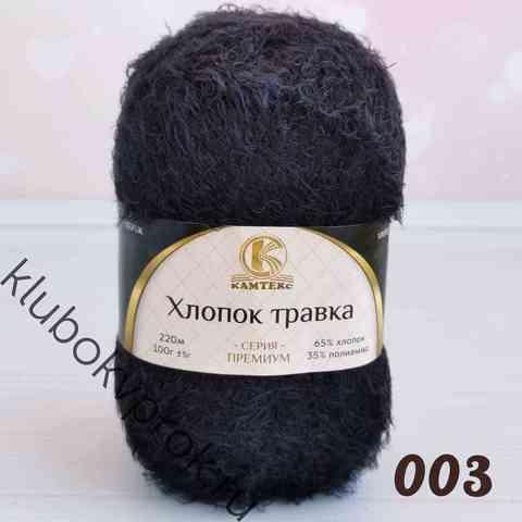 КАМТЕКС ХЛОПОК ТРАВКА 003, Черный